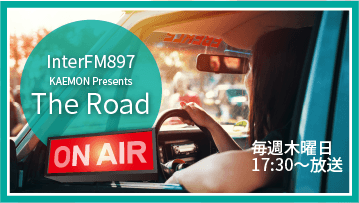 InterFM897 The Dave Fromm Show「The Road」 presented by 嘉衛門
