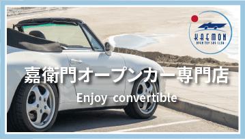 嘉衛門 オープンカー専門店イメージ画像
