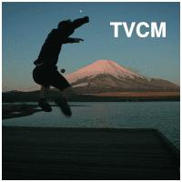 嘉衛門のTVCM