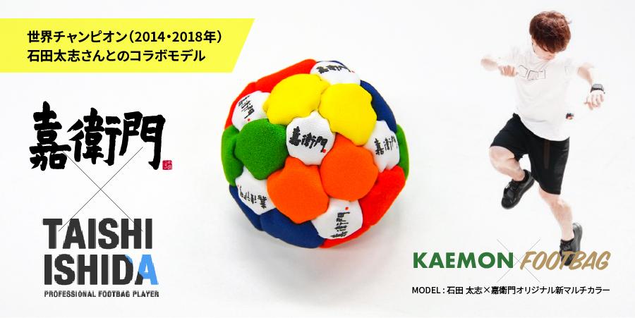 嘉衛門 × 石田太志 コラボモデルフットバッグ マルチカラータイプ1