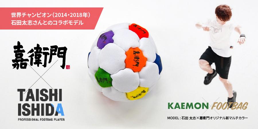 嘉衛門 × 石田太志 コラボモデルフットバッグ マルチカラータイプ2
