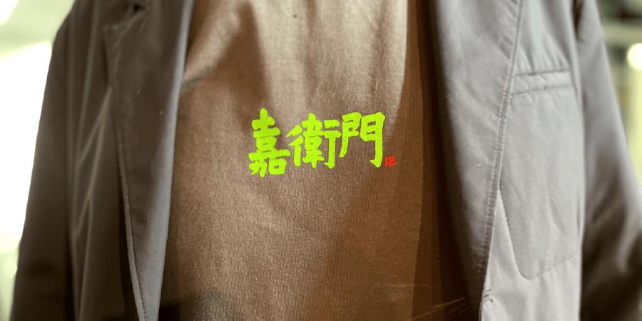 KAEMON T-Shirts 嘉衛門 31周年記念デザイン 着用イメージ