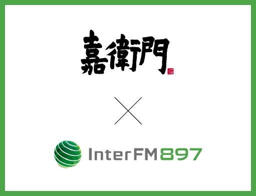 嘉衛門 × InterFM897