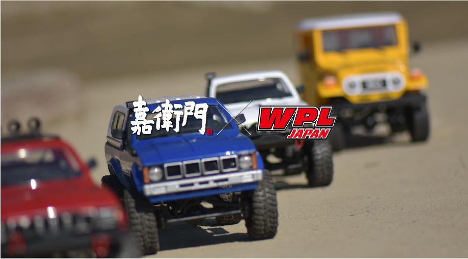 WPL JAPAN × 嘉衛門