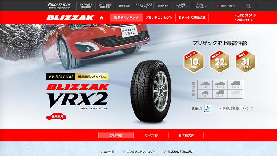 BLIZZAK VRX2 製品特徴 | 製品ラインアップ | 装着率No.1のスタッドレスタイヤ:BLIZZAK(ブリザック)  | 株式会社ブリヂストン キャプチャ画像