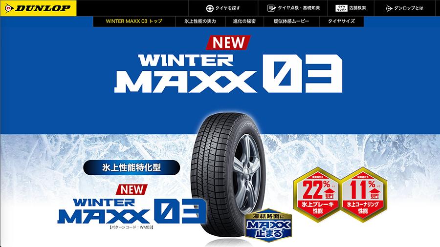 WINTER MAXX 03(ウインターマックス ゼロスリー) | 氷上性能特化型 | 乗用車用スタッドレスタイヤ|【DUNLOP】ダンロップタイヤ 公式 キャプチャ画像