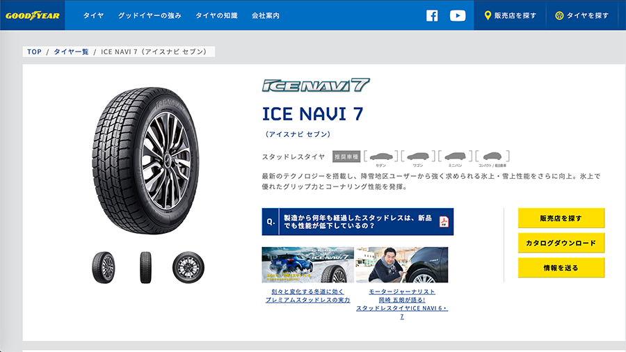 アイスナビ セブン[ICE NAVI 7]|日本グッドイヤー 公式サイト キャプチャ画像