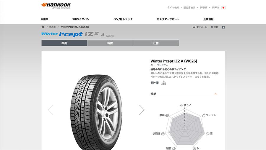Winter i*cept IZ2 A W626 - Winter Tires | ハンコック日本キャプチャ画像
