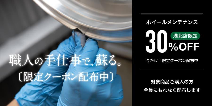ホイールメンテナンスクーポン配布のお知らせ