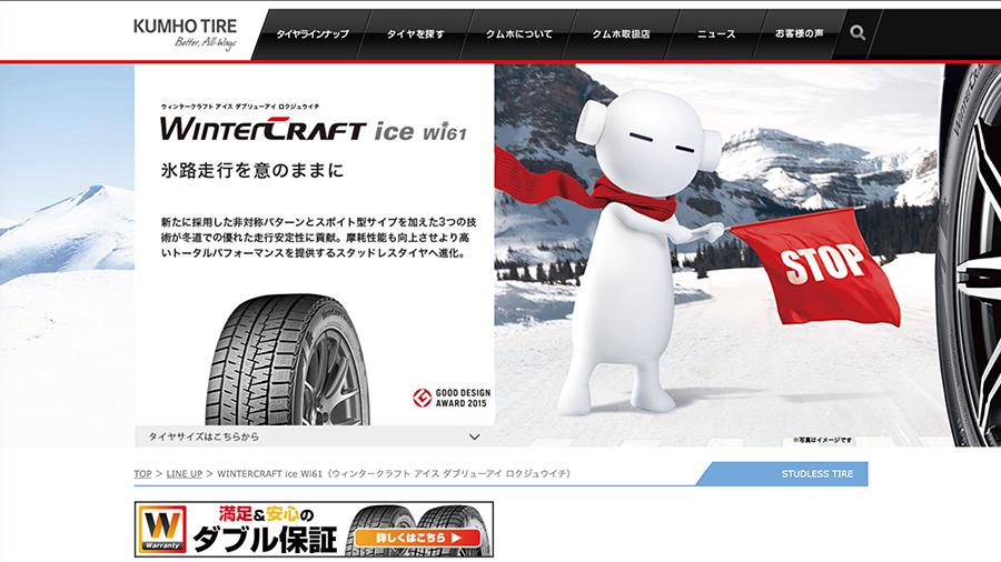 クムホタイヤジャパン株式会社 - タイヤラインナップ - WinterCRAFT キャプチャ画像