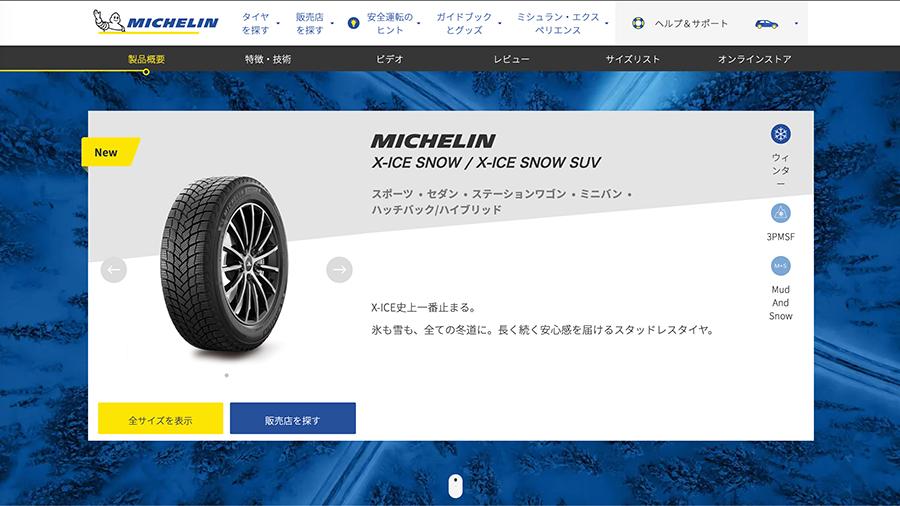 MICHELIN X-ICE SNOW(エックス アイス スノー) | 日本ミシュランタイヤ キャプチャ画像