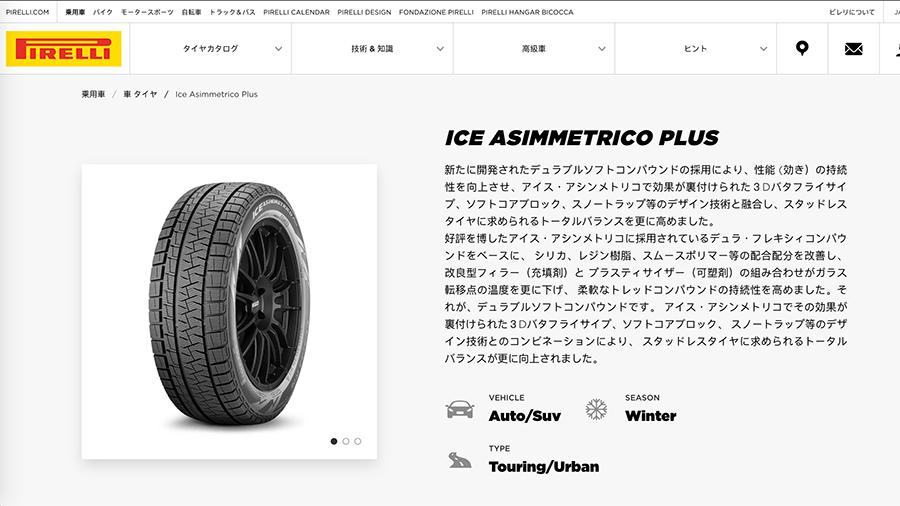 Ice Asimmetrico Plus - 車 タイヤ | Pirelli キャプチャ画像