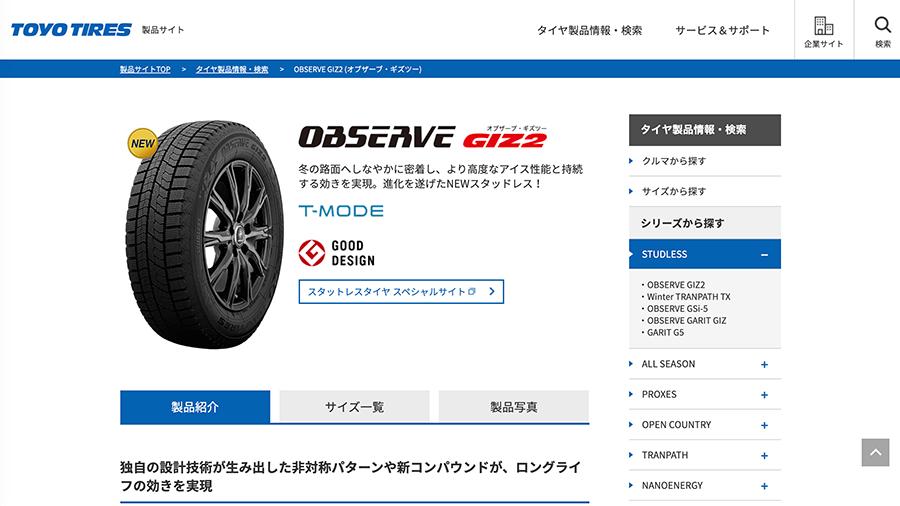 OBSERVE GIZ2(オブザーブ・ギズツー)|タイヤ製品情報・検索|TOYO TIRES(トーヨータイヤ)製品サイト 公式サイト キャプチャ画像