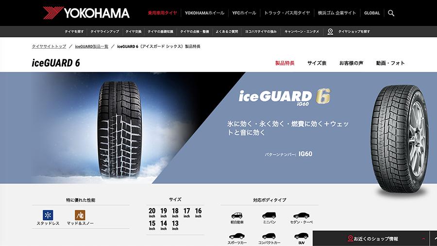 iceGUARD 6_製品特長 - ヨコハマタイヤ キャプチャ画像
