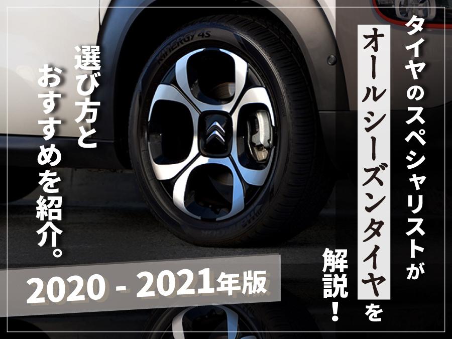 【2020 – 2021年版】タイヤのスペシャリストがオールシーズンタイヤを解説!選び方とおすすめを紹介! アイキャッチ画像