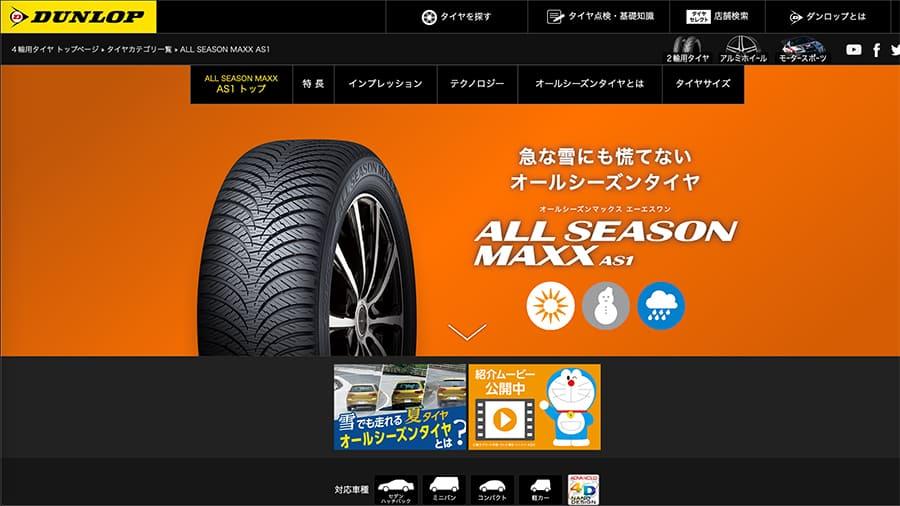 オールシーズンタイヤ | ALL SEASON MAXX AS1|【DUNLOP】ダンロップタイヤ 公式 キャプチャ画像