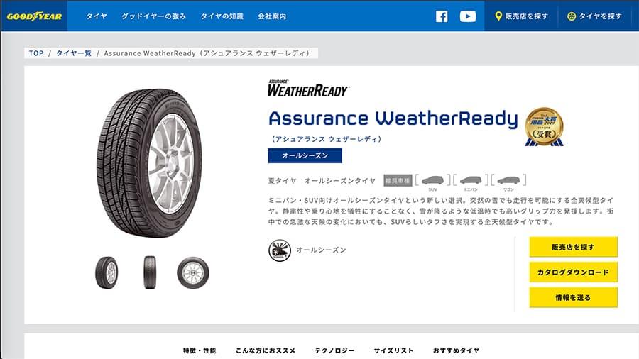 アシュアランス ウェザーレディ [Assurance WeatherReady]|オールシーズンタイヤ|日本グッドイヤー キャプチャ画像