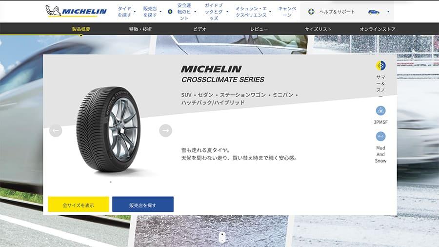 MICHELIN CROSSCLIMATE SERIES(クロスクライメート シリーズ) | 日本ミシュランタイヤ キャプチャ画像