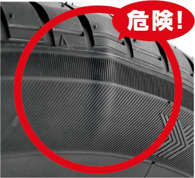 たんこぶのような不具合が生じているタイヤのイメージ