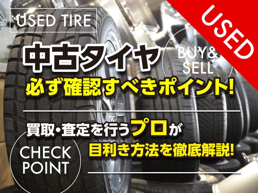 中古タイヤを買う・売る前に必ず確認すべきポイント!買取・査定を行うプロが中古タイヤの目利き方法を徹底解説! 記事アイキャッチ画像