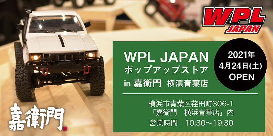 WPL JAPAN ポップアップストア in 嘉衛門 横浜青葉店