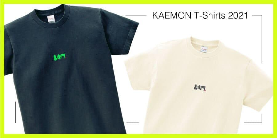 嘉衛門 31周年記念【オリジナルTシャツ】販売のお知らせ キャンペーンアイキャッチ画像