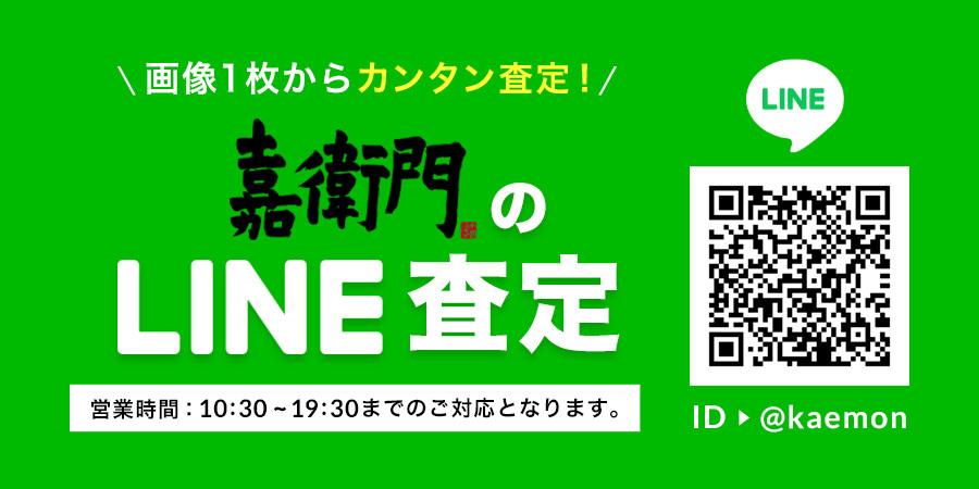 LINEホイール・タイヤ買取査定サービス