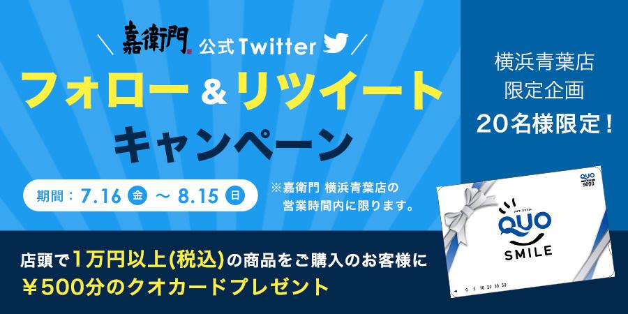 嘉衛門 横浜青葉店 公式Twitter連動キャンペーン