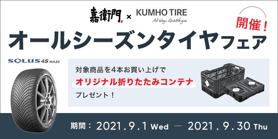 【嘉衛門×クムホタイヤ特別コラボ企画】クムホオールシーズンタイヤフェア開催 プロモーション画像